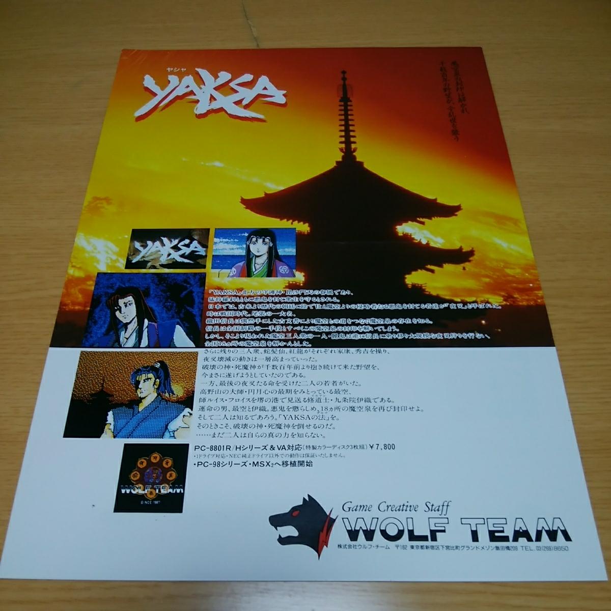 ヤシャ PC-8801 YAKSA チラシ 販促 美品 レア ゲーム ウルフチーム