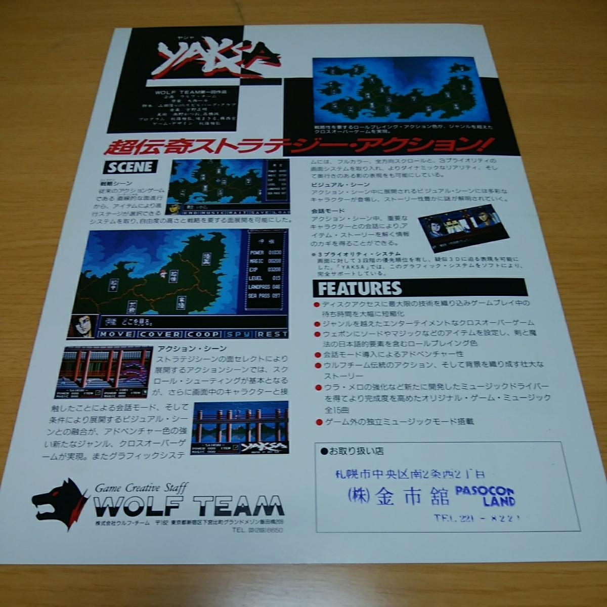 ヤシャ PC-8801 YAKSA チラシ 販促 美品 レア ゲーム ウルフチーム_画像2