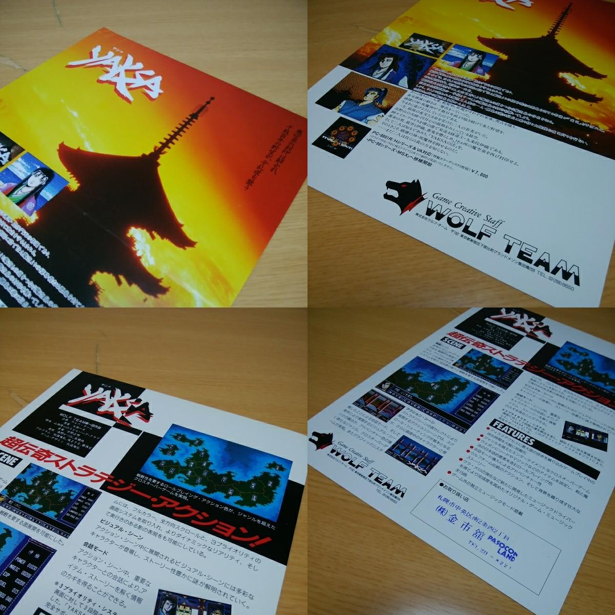 ヤシャ PC-8801 YAKSA チラシ 販促 美品 レア ゲーム ウルフチーム_画像3