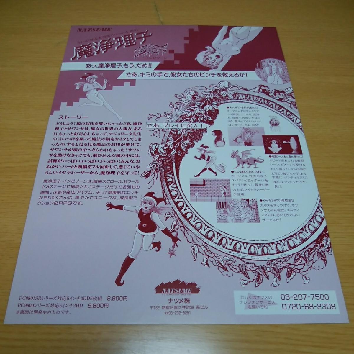 マジョリコ 魔浄理子 PC-8801 チラシ 販促 美品 レア ゲーム ナツメ NATSUME_画像2