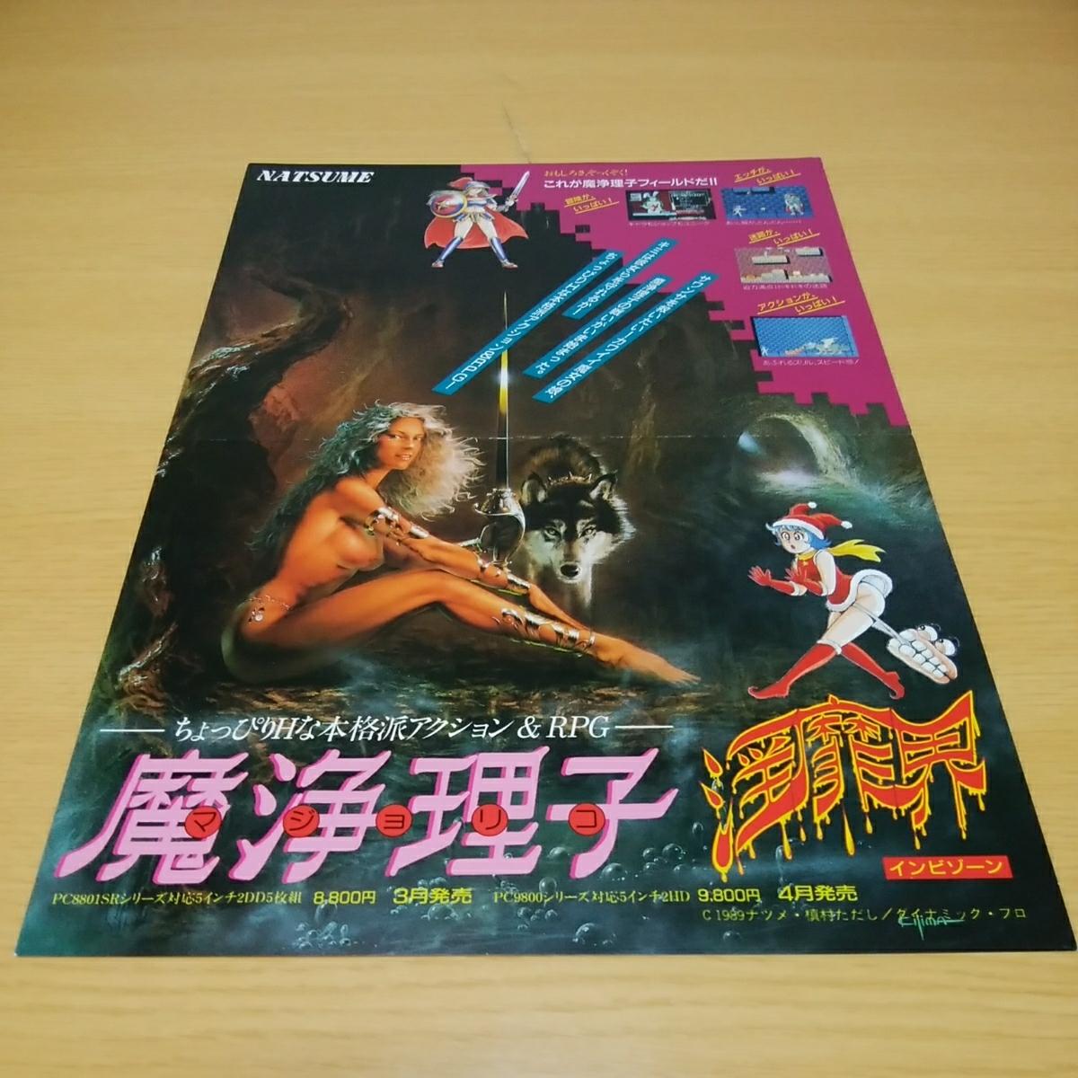 マジョリコ 魔浄理子 PC-8801 チラシ 販促 美品 レア ゲーム ナツメ NATSUME