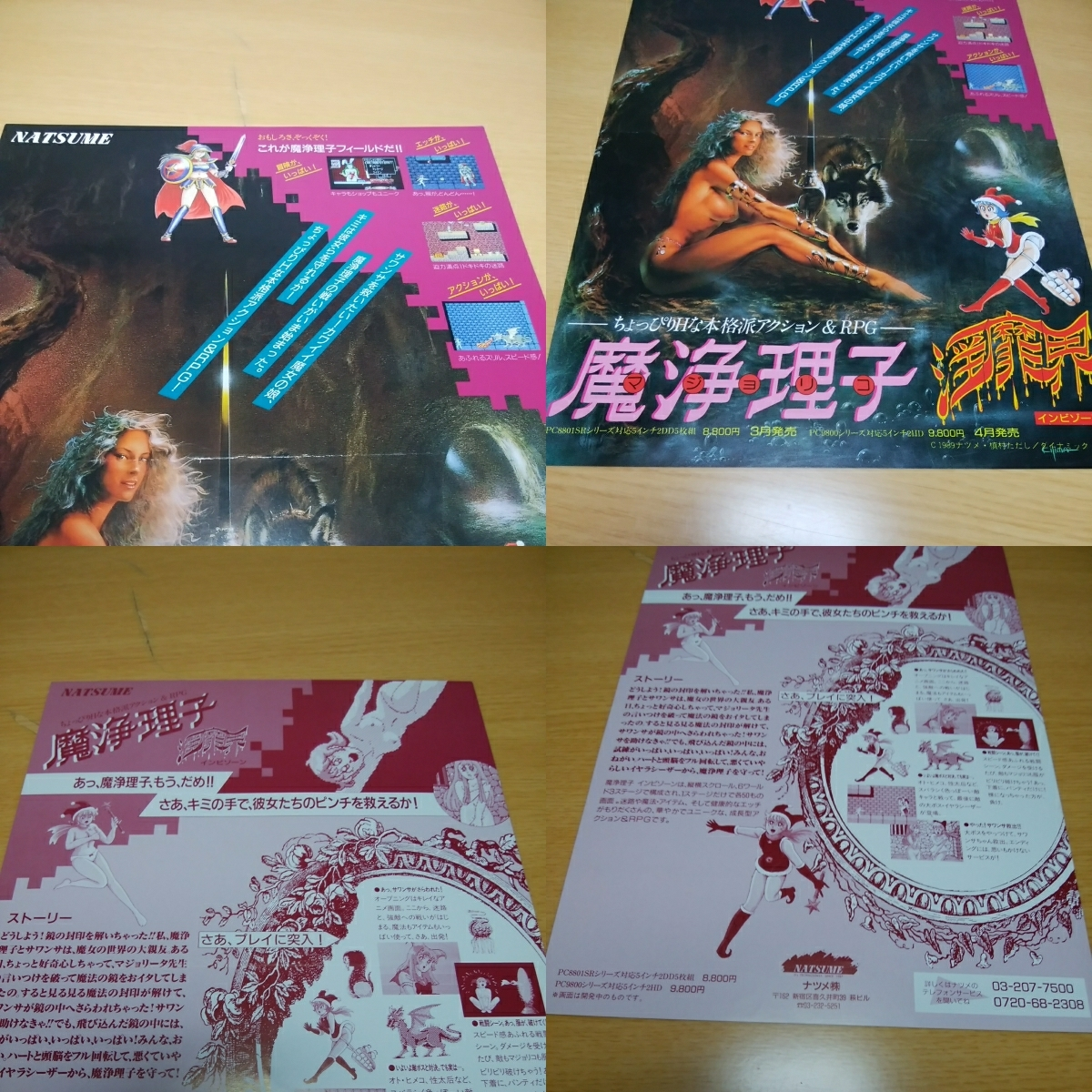 マジョリコ 魔浄理子 PC-8801 チラシ 販促 美品 レア ゲーム ナツメ NATSUME_画像3