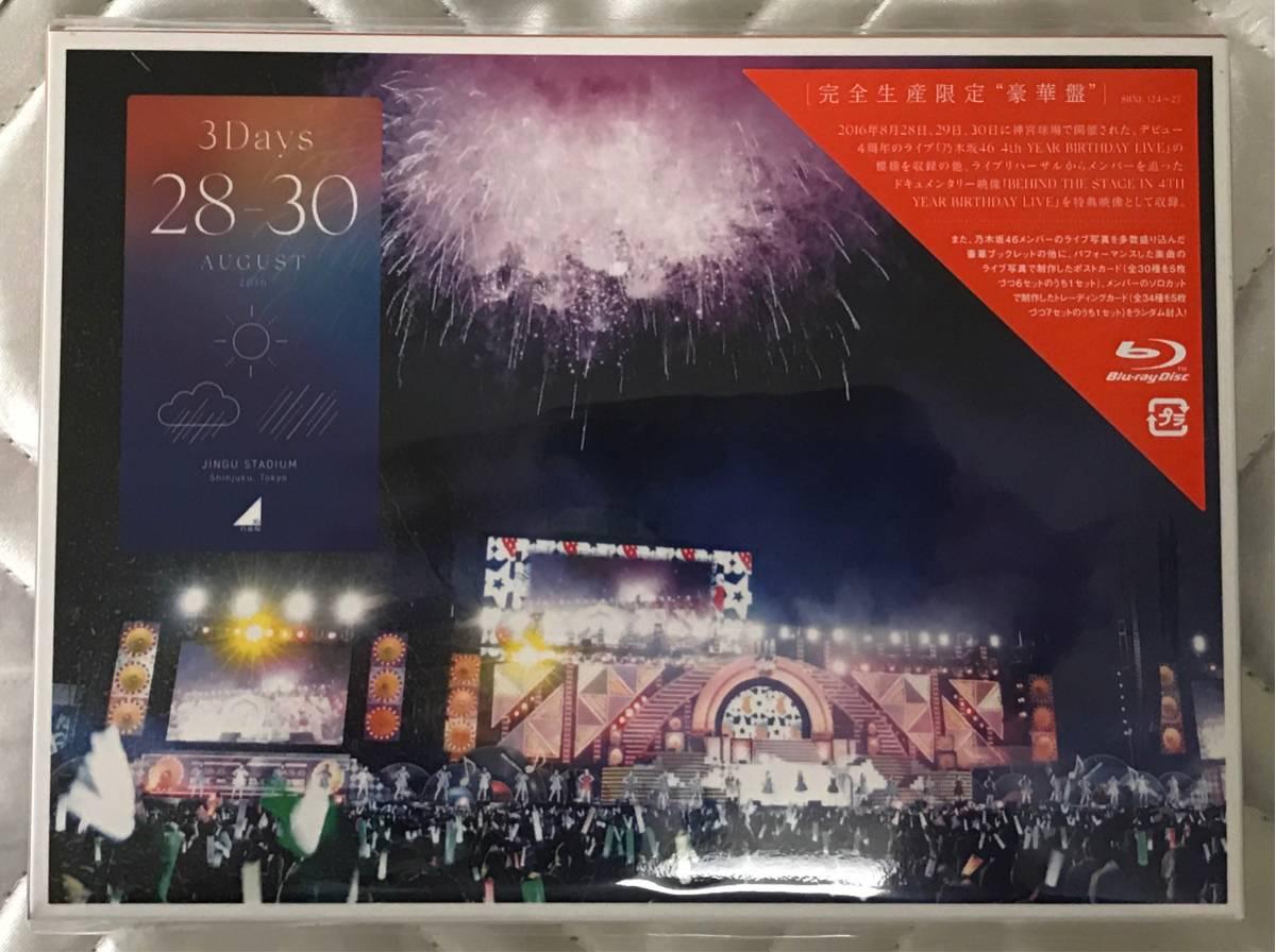 【新品】乃木坂46 4th YEAR BIRTHDAY LIVE 2016.8.28-30 JINGU STADIUM 完全生産限定盤 4Blu-ray トレーディングカード&ポストカード付き