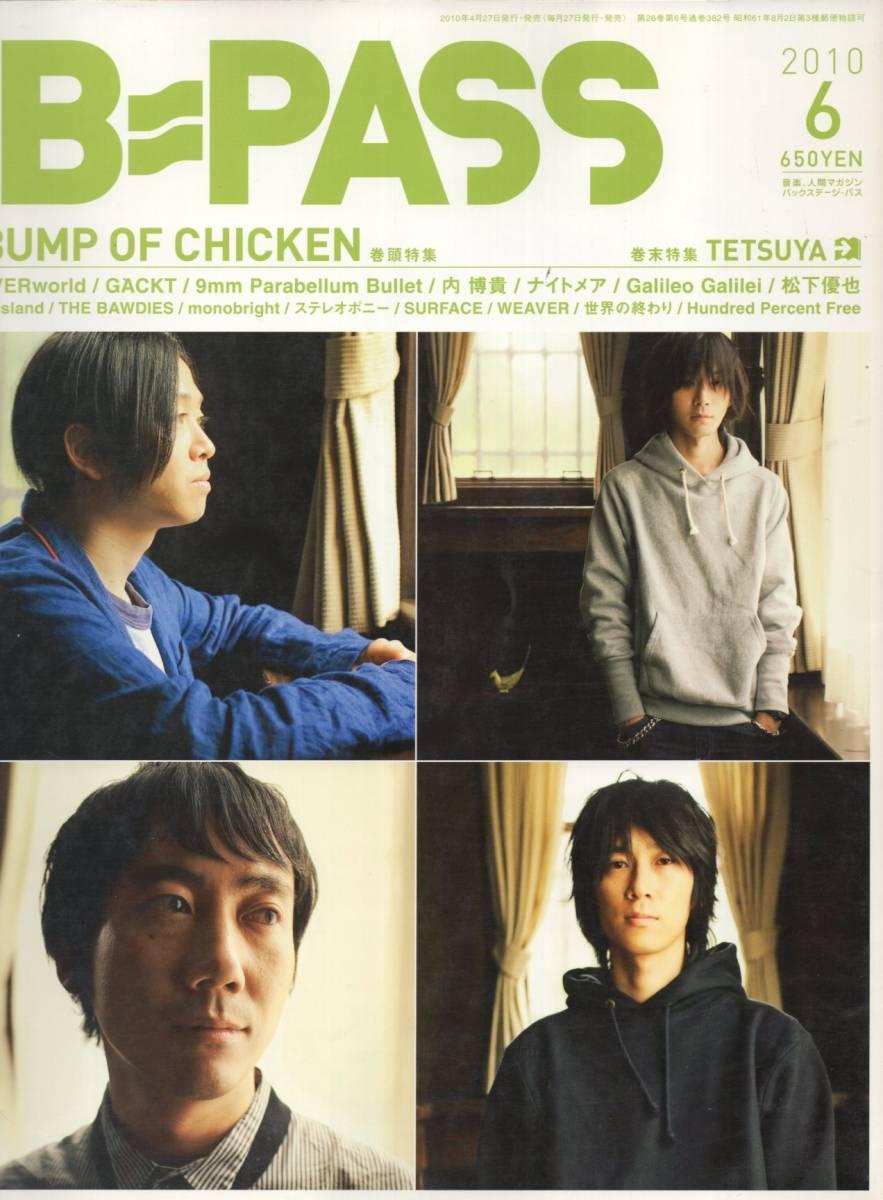 雑誌B-PASS 2010年6月号♪表紙&巻頭特集:BUMP OF CHICKEN/TETSUYA/UVERworld/GACKT/9mm Parabellum Bullet/内博貴/ナイトメア/松下優也♪