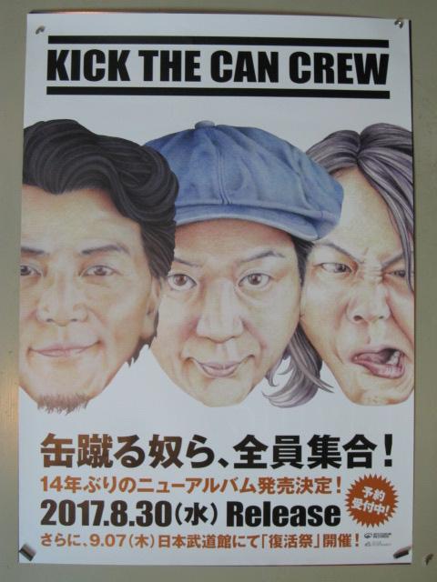 即決】 キック・ザ・カン・クルー KICK THE CAN CREW  B2サイズ ポスター