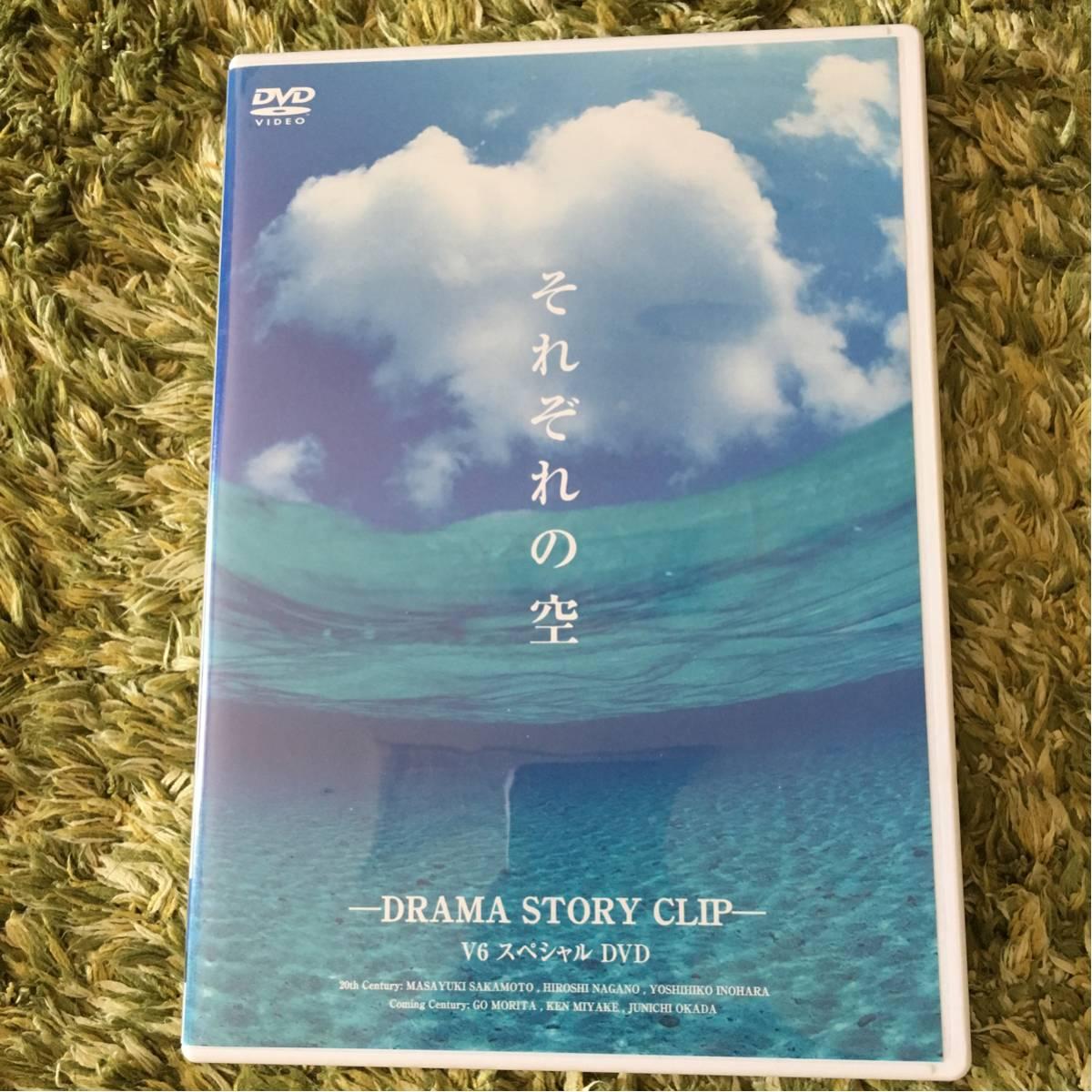 送料無料 それぞれの空 V6 DVD 非売品 コンサートグッズの画像