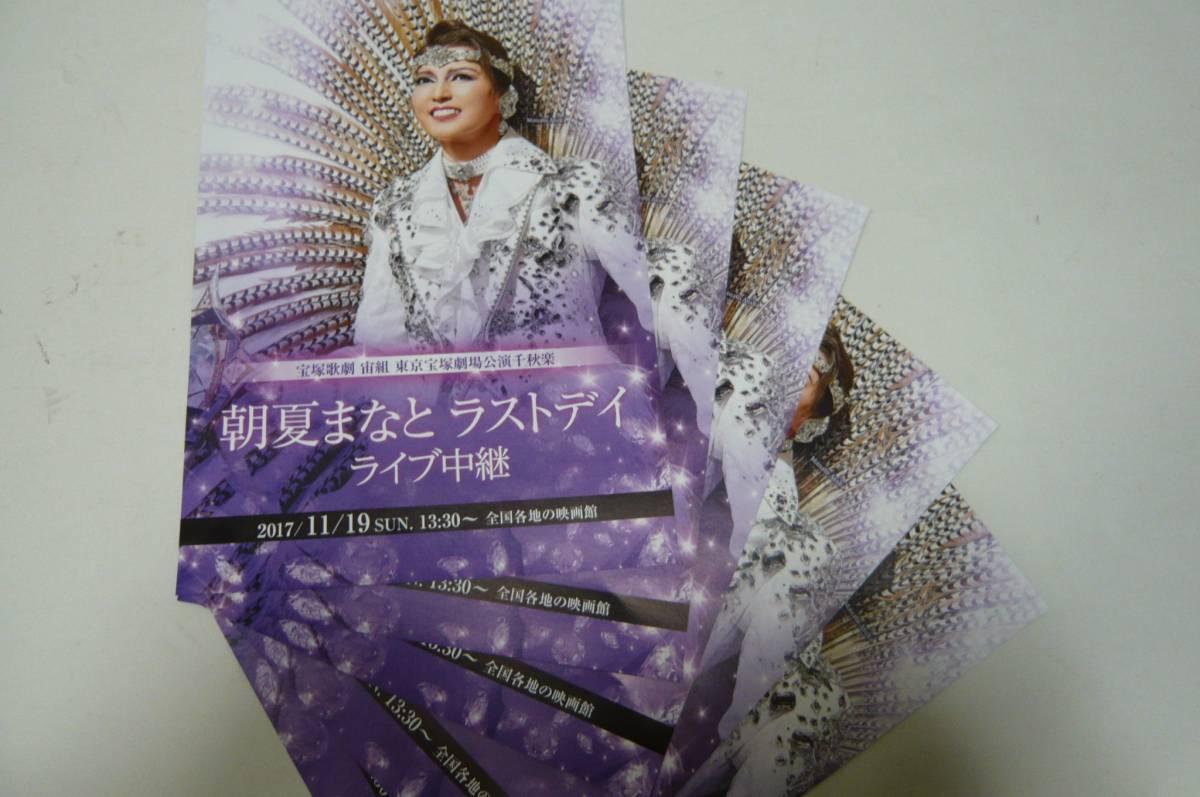 ■宝塚歌劇 宙組 朝夏まなと ラストデイ ライブ中継チラシ5枚