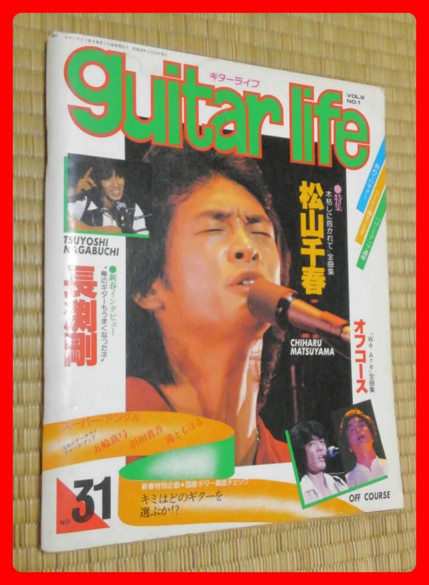 ギターライフ長渕剛 松山千春 小田和正 コンサートグッズの画像