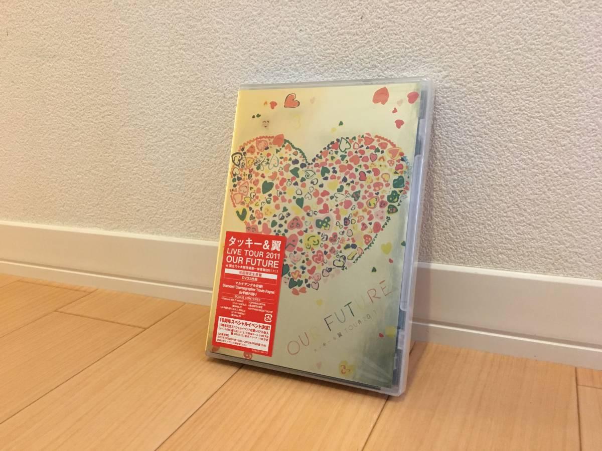 新品 タッキー&翼 TOUR2011 OUR FUTURE 初回限定生産盤 [DVD] コンサートグッズの画像