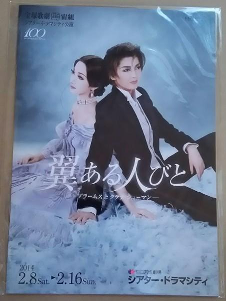 宝塚 公演プログラム 宙組「翼ある人びと」