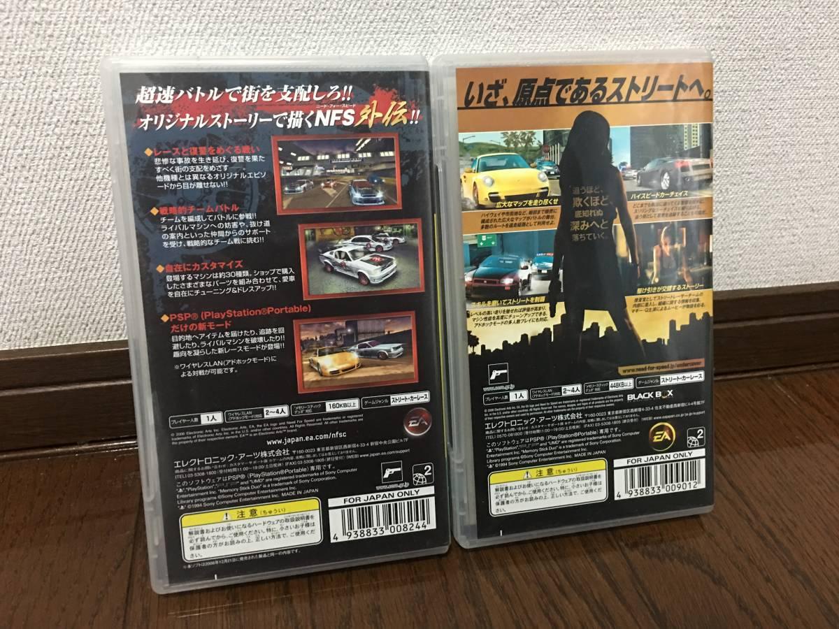 ◎送料無料◎ ニード フォー スピード PSP ソフト 2個セット 中古品!2