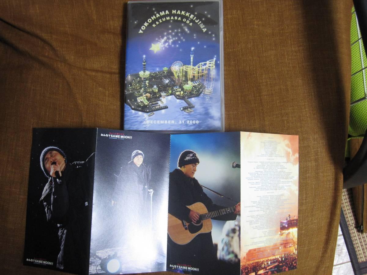 ちょっと寒いけどみんなでSAME MOON!! 小田和正カウントダウン・ライブ DVD コンサートグッズの画像