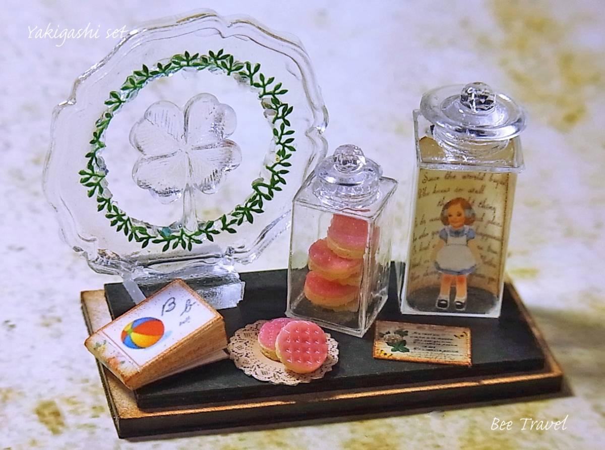 ミニチュア焼き菓子セット♪ ブライス シルバニア インテリア雑貨 アンティーク本 クッキージャー 小瓶 レトロ瓶 クローバー