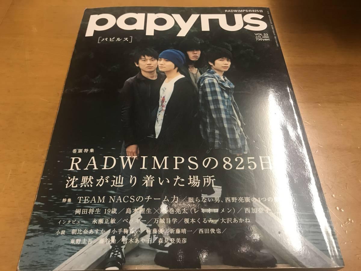 papyrus パピルス RADWIMPS ライブグッズの画像