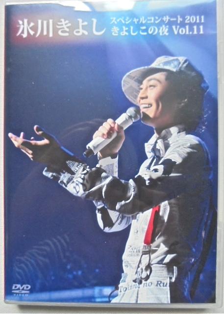 氷川きよし スペシャルコンサート2011 きよしこの夜Vol,11 DVD美品