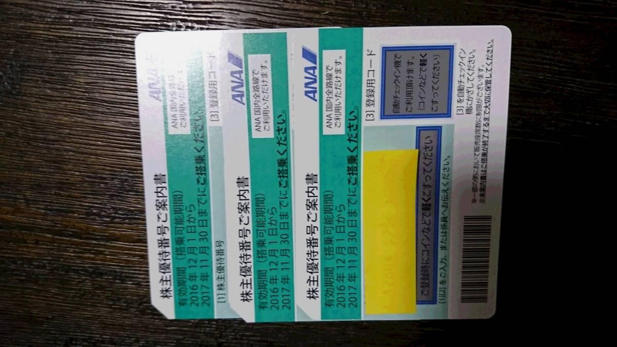 ANA 株主優待券 3枚セット 送料無料
