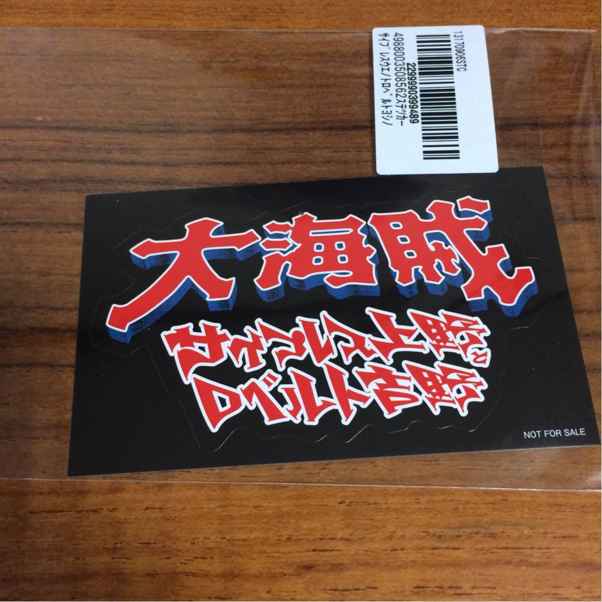 サイプレス上野とロベルト吉野 大海賊 特典ステッカー 1枚