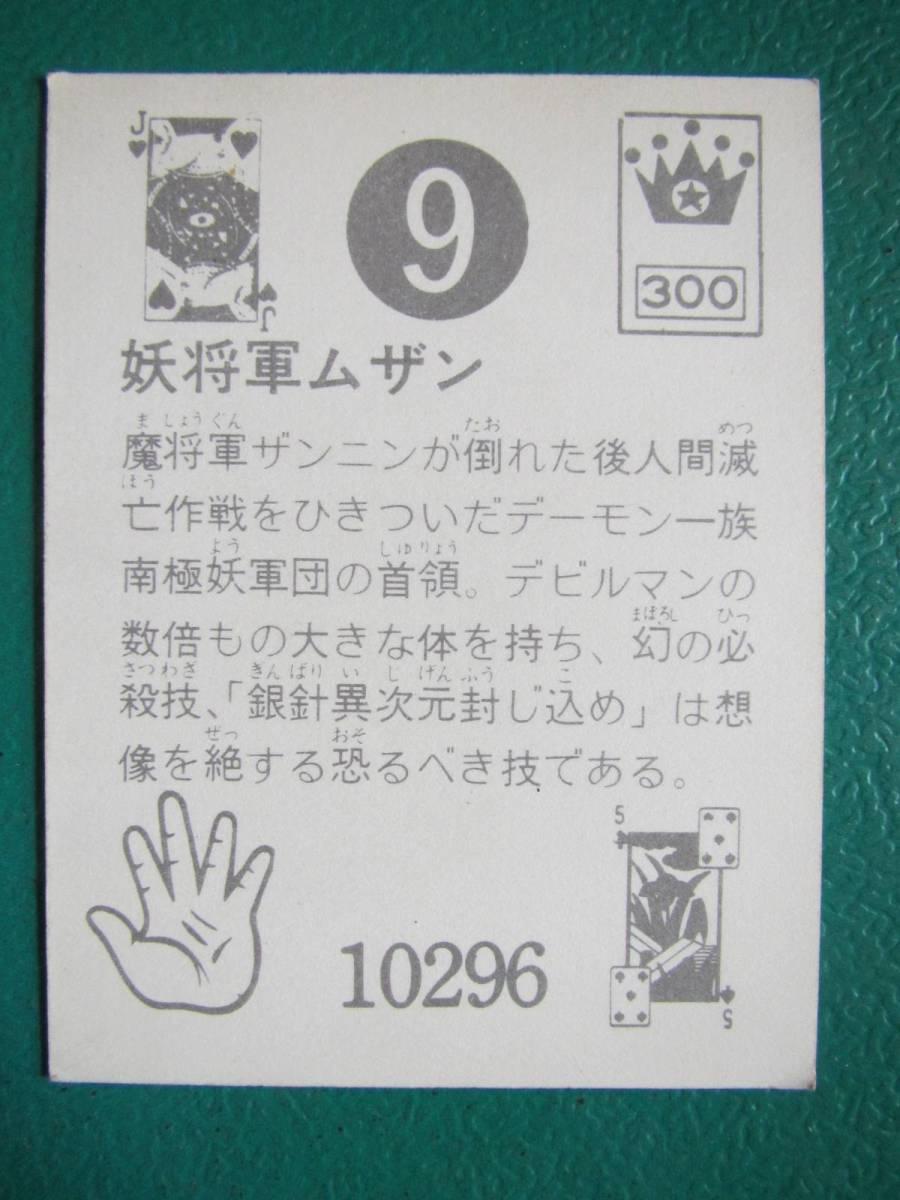 ◆昭和当時物希少品◆天田◆デビルマン ミニカード/ 9番_画像2