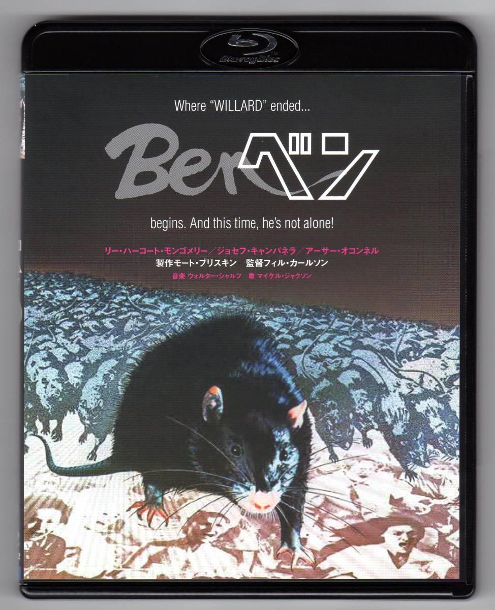 新着美品中古Blu-ray『ベン [Blu-ray] 』 リー・モンゴメリー (出演), ジョセフ・キャンパネラ (出演), フィル・カールソン (監督)