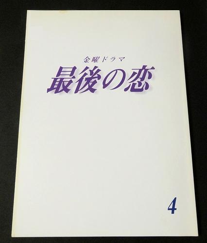 台本 【 最後の恋 】 4 「初めてのキッス 」 中居正広 常盤貴子 smap/非売品 コンサートグッズの画像