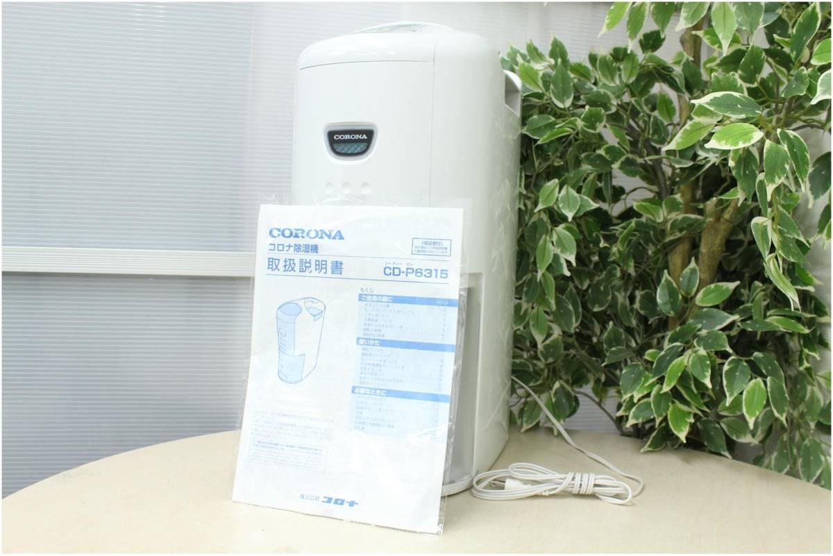 中古 コロナ CD-P6315 除湿器 衣類 乾燥機