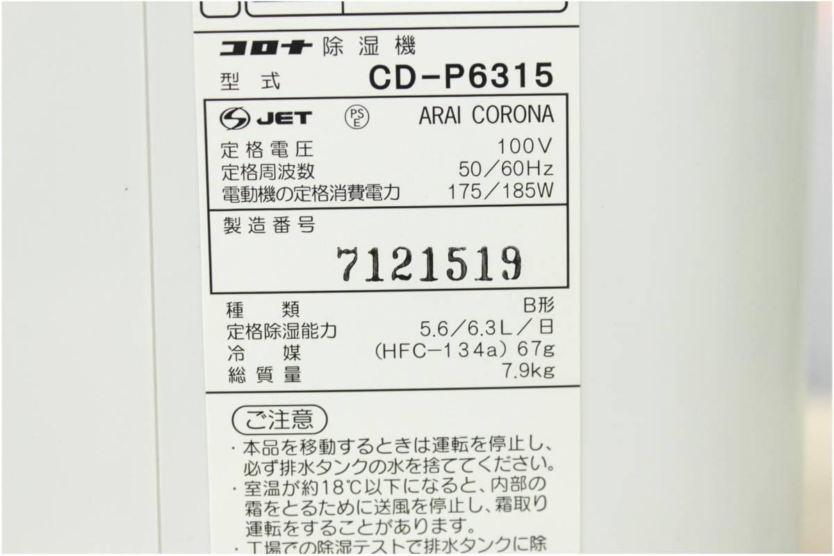 中古 コロナ CD-P6315 除湿器 衣類 乾燥機_画像3