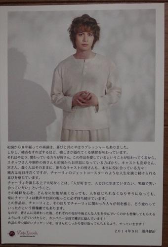 浦井健治 非売品 オフィシャルファンクラブ ポストカード アルジャーノン
