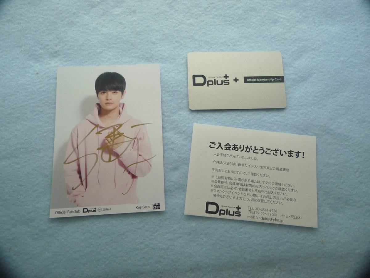 瀬戸康史 ファンクラブ特典 直筆サイン写真  ファンクラブ会員カード(期限切れ、未記名) セット