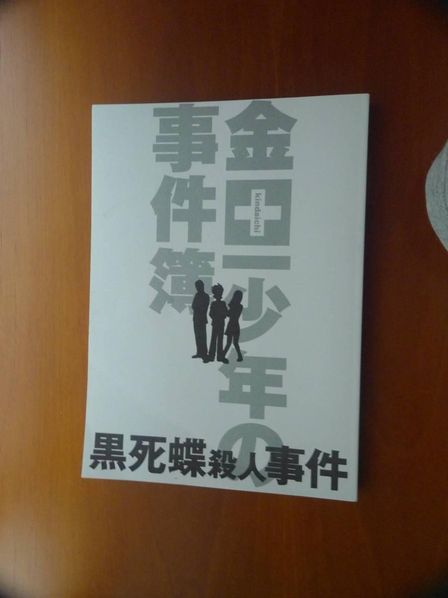 嵐 松本潤  金田一少年の事件簿  黒死蝶殺人事件  台本 美品