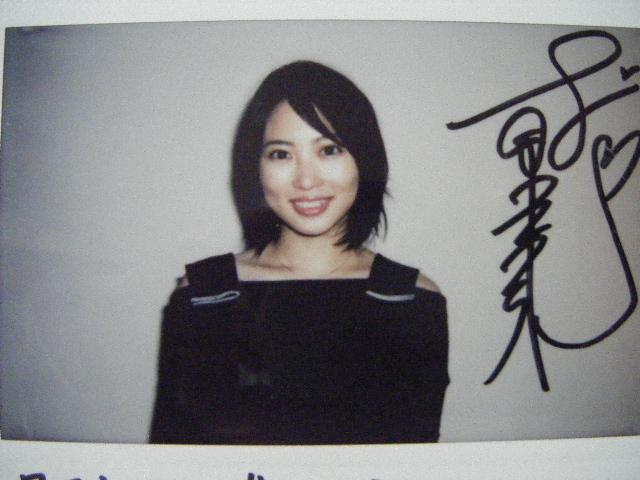 志田未来 サイン入りポラ グッズの画像