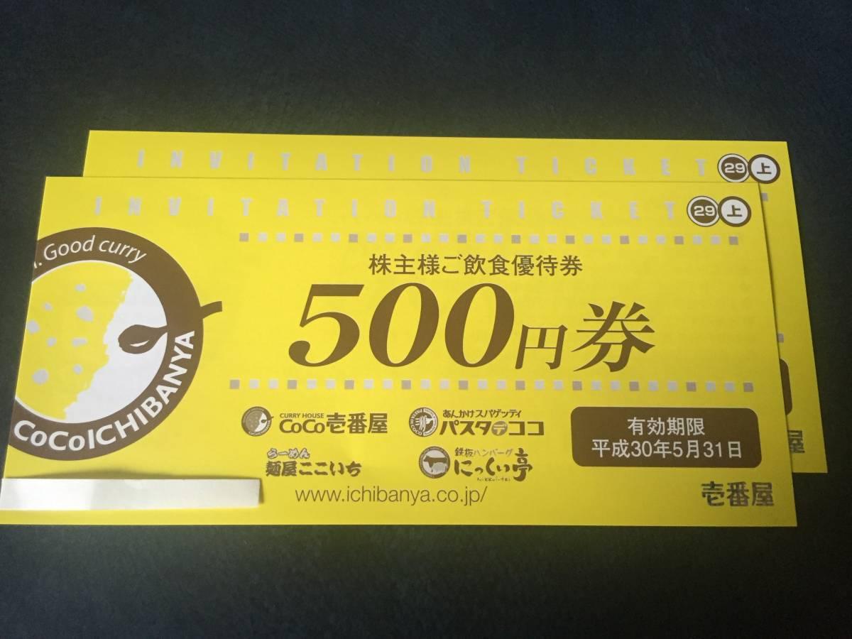 CoCo壱番屋 株主優待券 1,000円分(500円券×2枚)