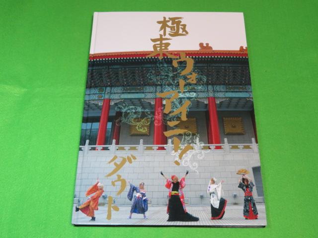 ■ダウト 写真集『極東ウォーアイニー!』■付録CDなし■送料無料