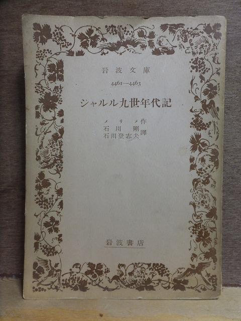 『シャルル九世年代記』     メリメ      初版 裸本      岩波文庫
