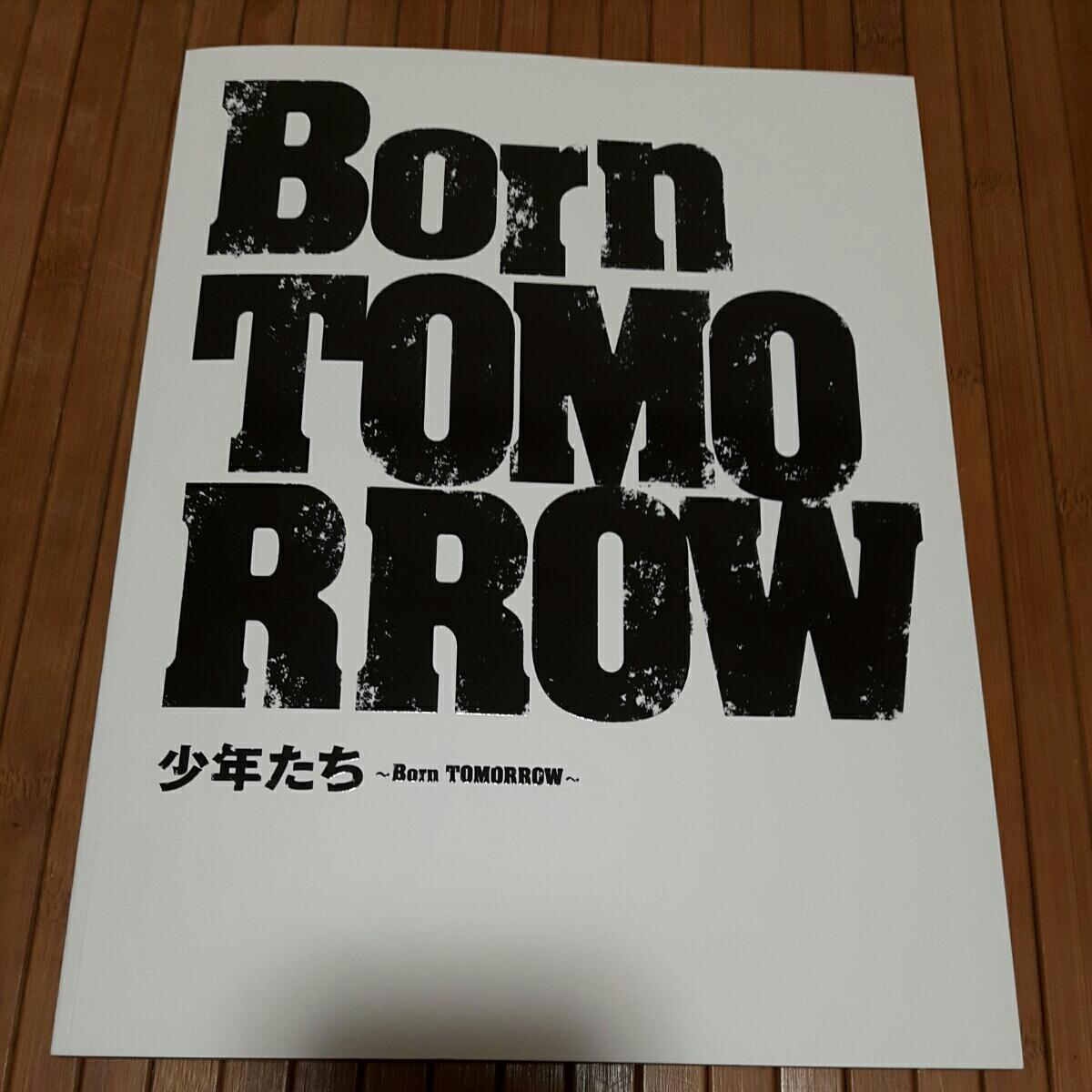 ジャニーズJr.舞台「少年たち~Born TOMORROW~」パンフレット