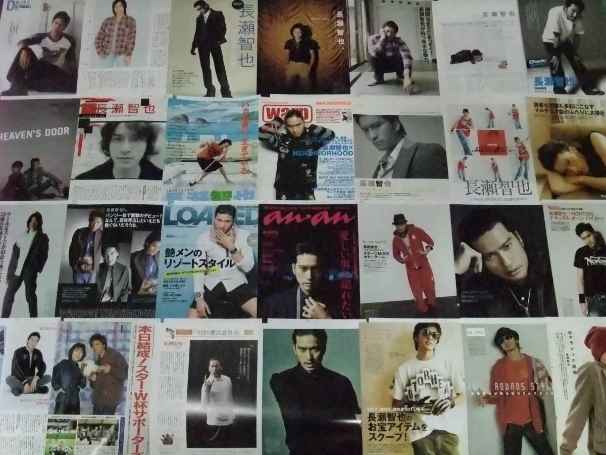 ◆長瀬智也(TOKIO)◆■■切り抜き 154ページ すべてファッション雑誌から 1997年~2016年 ソロ コンサートグッズの画像