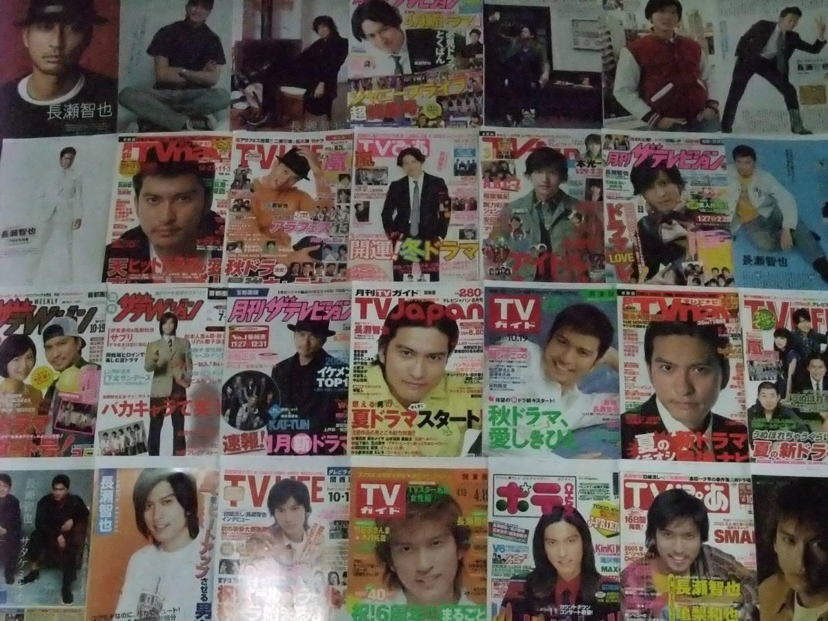 ◆長瀬智也(TOKIO)◆■■切り抜き 208ページ テレビ雑誌から 1998年~2016年 ソロ コンサートグッズの画像