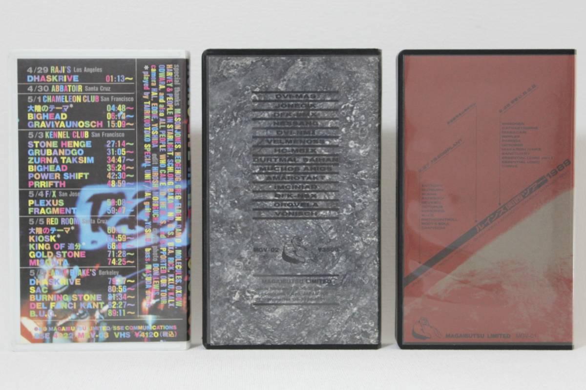 【 初期 RUINS 】 ルインズ 吉田達也 ライブビデオ VHS版 3本セット 関西ツアー1988 LIVEIN WEST COAST '93 摩崖仏 LIVE PERFORMANCE_画像3