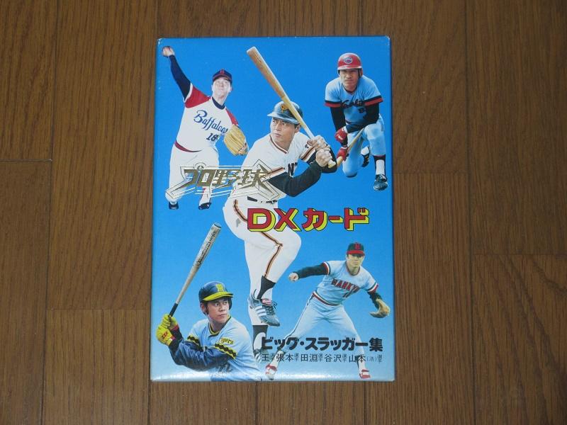 送料無料 新品・貴重 昭和50年初期 プロ野球DXカード(未開封)王、田淵、山本浩、江夏、山口・・