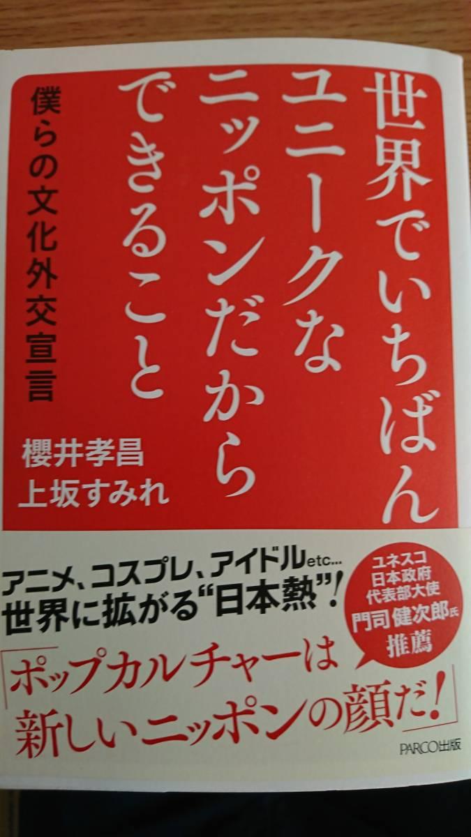 上坂すみれさん「世界でいちばんユニークなニッポンだからできること」書籍 直筆サイン