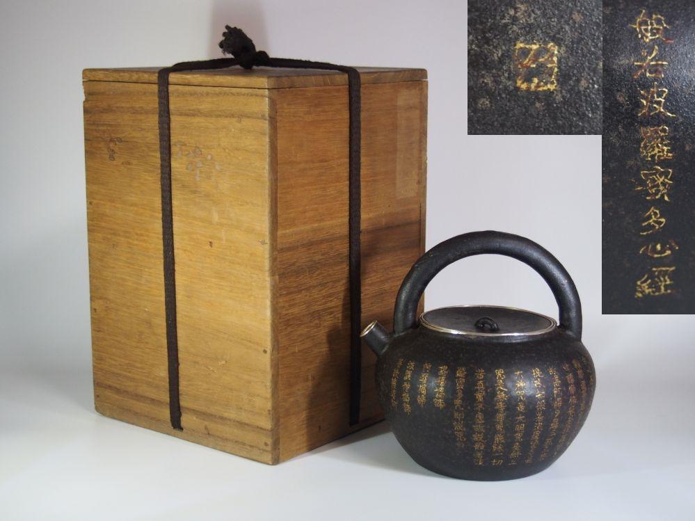 【厳選】鉄打出心経鉄瓶張銀 銀瓶在銘 煎茶道具箱入 SS608