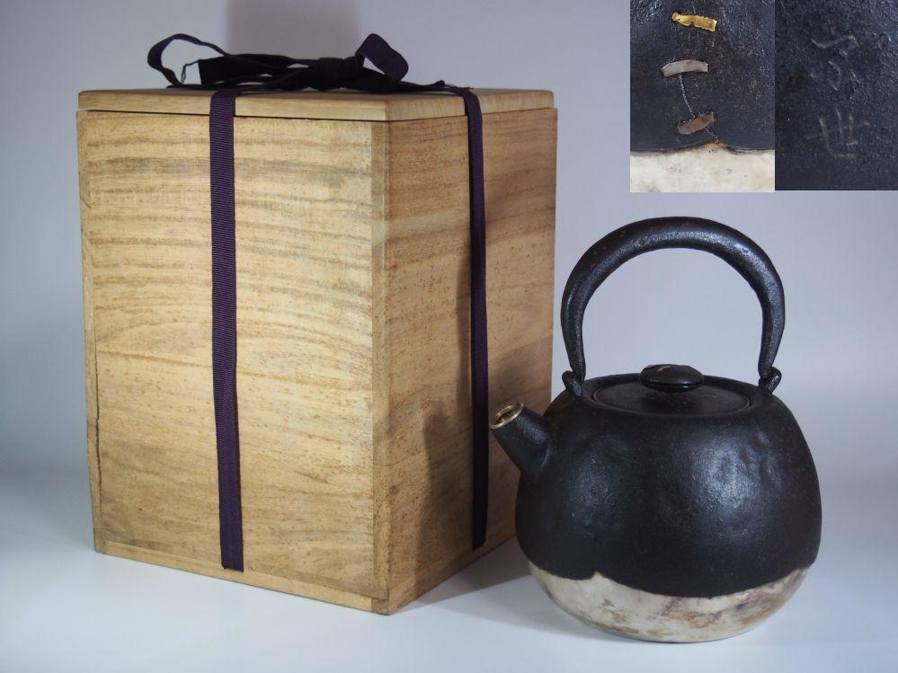 鉄打出鉄瓶張銀 銀瓶在銘 煎茶道具箱入 SS609