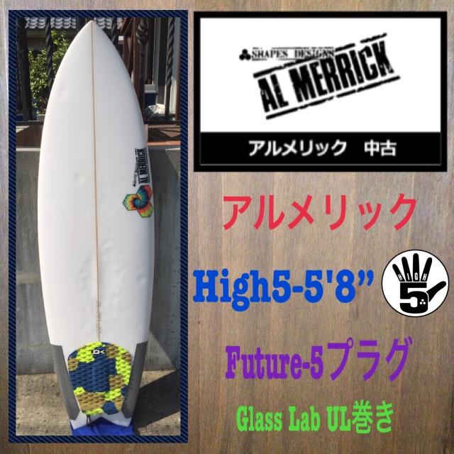 【AL MERRICK/アルメリック】★ High5-5'8 ★Future-5プラグ★ Glass Lab UL巻き