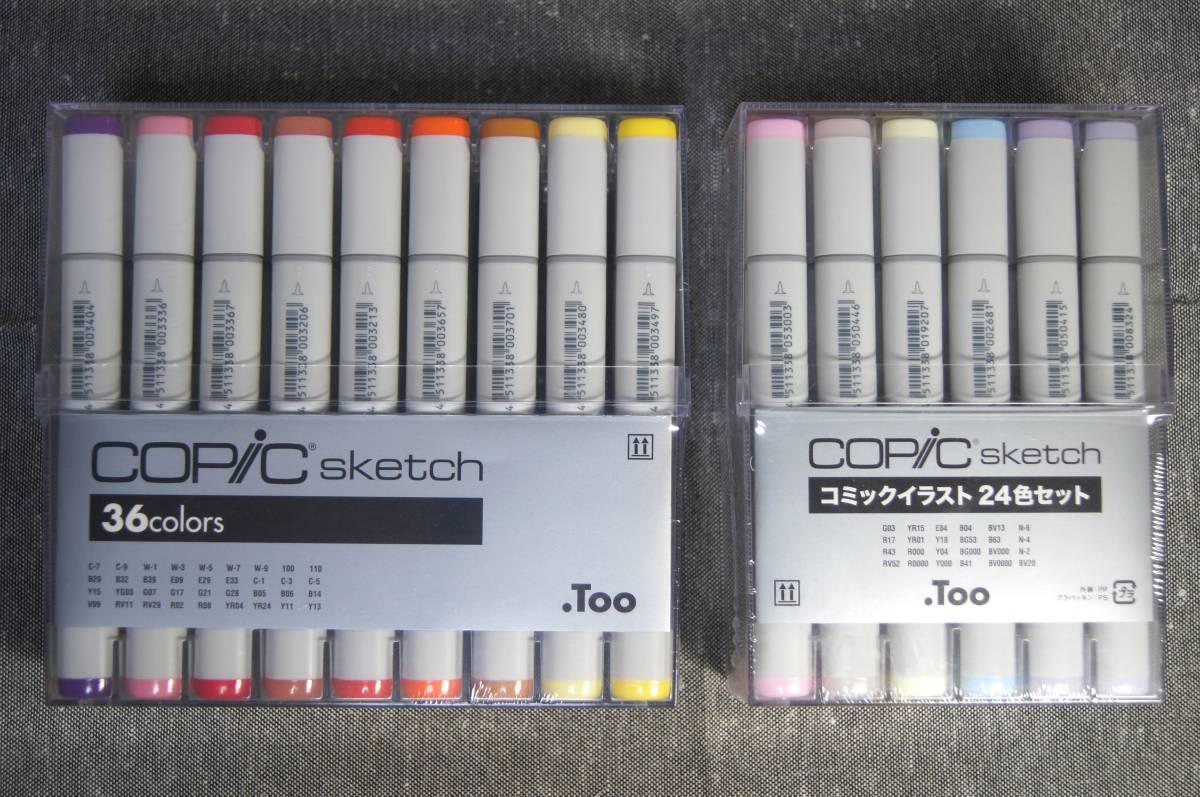 コピックスケッチ コミックイラスト24色セット+コピックスケッチ36色セット 新品 1円~
