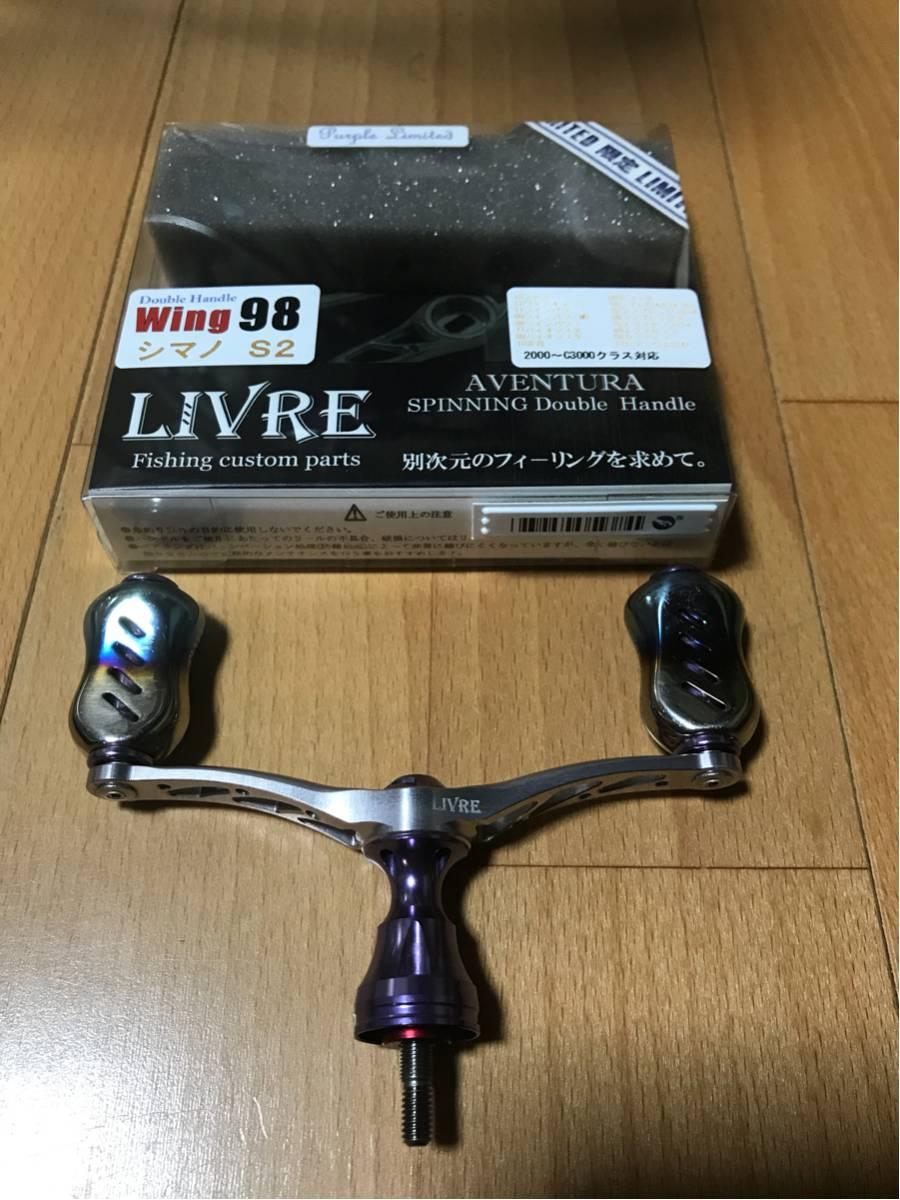[中古美品]LIVRE リブレ スピニングダブルハンドル Wing98 シマノ S2 Purple Limited パープルリミテッド 限定 カスタム