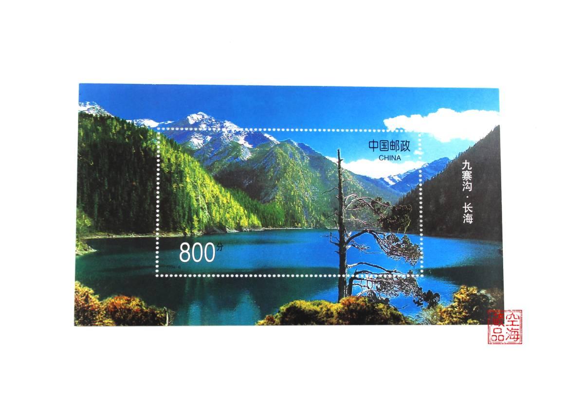 本物保証 未使用 中国切手 九寨溝(小型シート)1996-6M_画像1