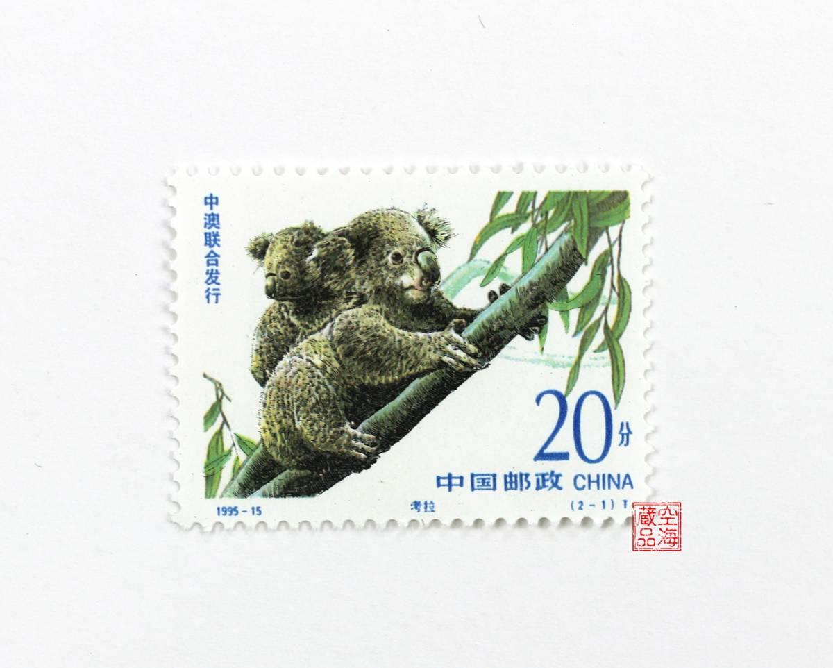 本物保証 未使用 中国切手 希少動物 (中国・オーストラリア 共同発行)1995-15_画像3