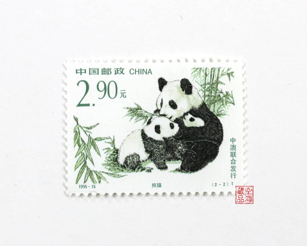 本物保証 未使用 中国切手 希少動物 (中国・オーストラリア 共同発行)1995-15_画像2