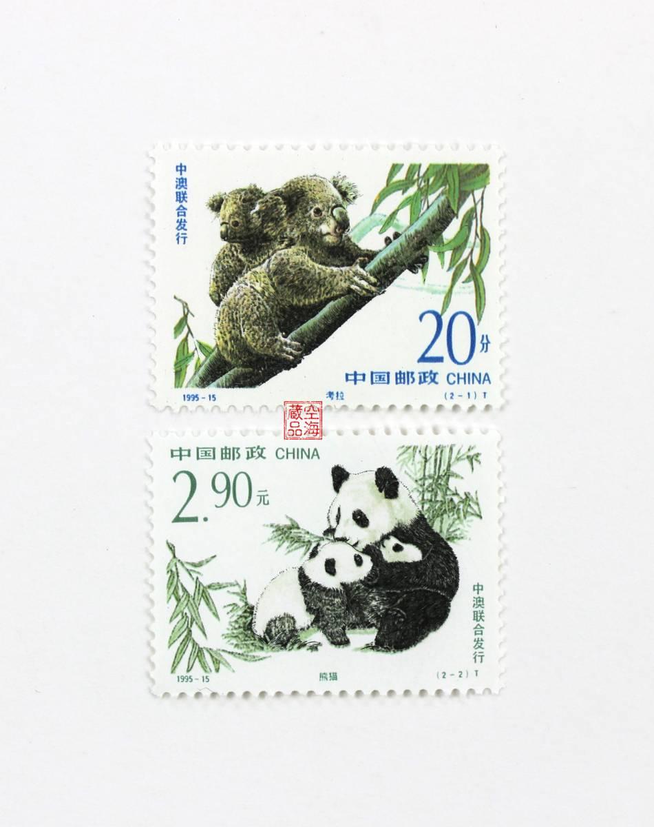 本物保証 未使用 中国切手 希少動物 (中国・オーストラリア 共同発行)1995-15_画像1