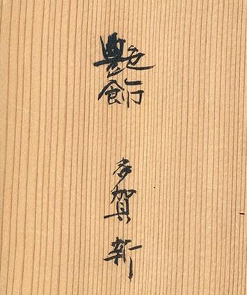 【特選】多賀新銅版画集 艶飾 未来工房 限80 銅版画8枚_画像2