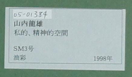 【特選】山内龍雄画額「私的・精神的空間」 油彩 サイン_画像2